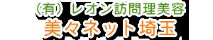 訪問福祉理美容 美々ネット埼玉