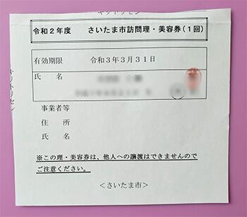 訪問福祉理美容 美々ネット埼玉 理美容券写真