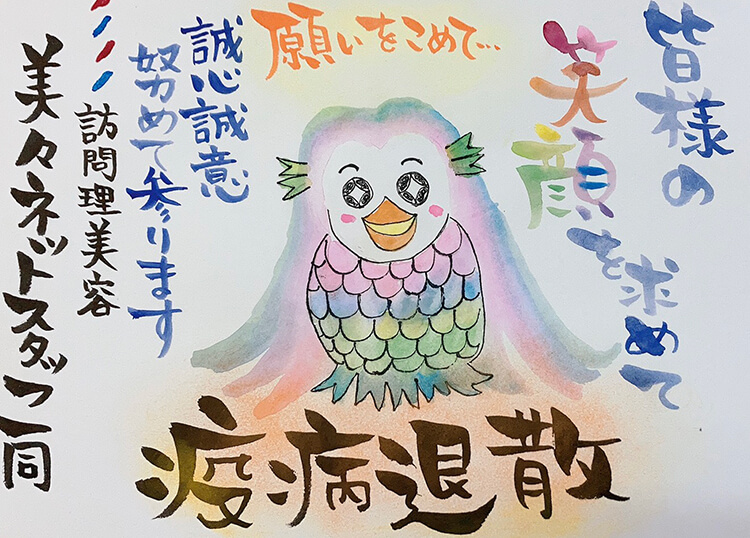 訪問福祉理美容 美々ネット埼玉 あまびえイラスト写真